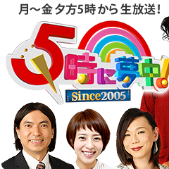 TOKYO MX 『5時に夢中!』 に出ました。