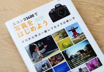 『ニコンD3400で写真を始めよう』に寄稿しました