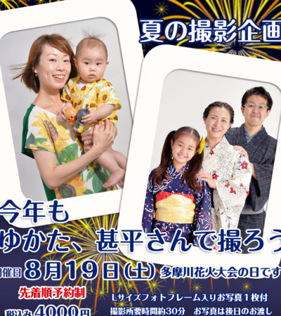 ゆかた、甚平さんで撮ろう! 8月19日(土)