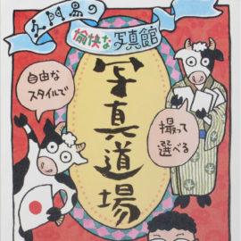 一番最初のパンフレット(1996年)