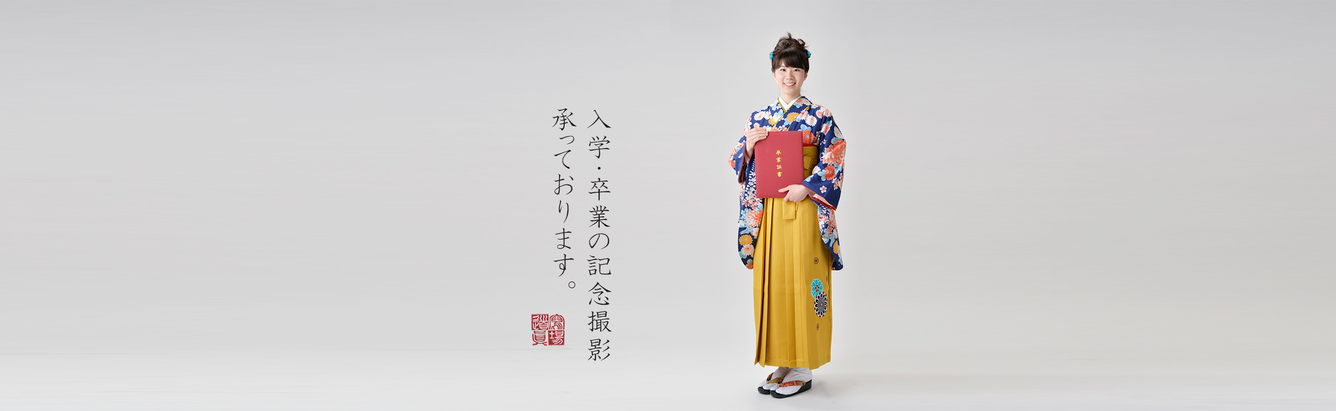 sotsugyou-1