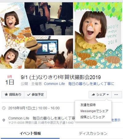9/1 (土)なりきり!年賀状撮影会2019