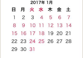1月4日から18日まで冬休みをいただきます