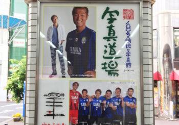 新丸子駅看板が新しくなりました。