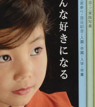 3番目のパンフレット(2005年)