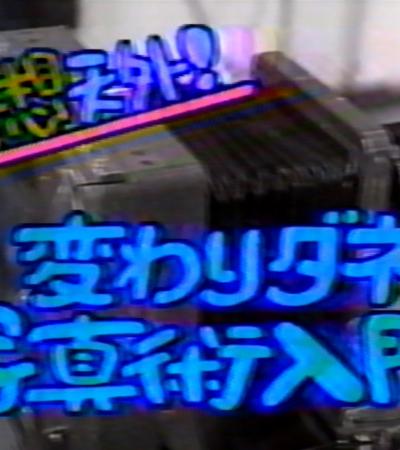 トゥナイト2で「鶏卵紙」・3(1997年3月)
