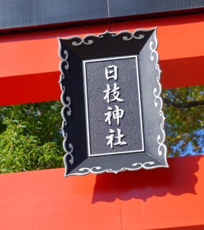 丸子山王日枝神社での お宮参り、七五三 について