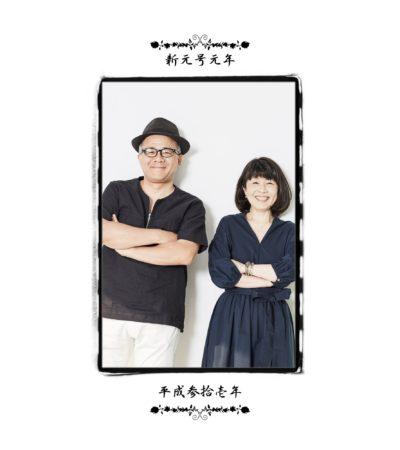 お正月特別企画『平成最後の「今」を写真で残そう!』  終了いたしました。